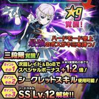 最終章「儚き闘神たちの戦い」ハードモード開放!三段階覚醒でヴァフスを★9にしよう!