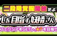 ★5フェリシアは羽有りのみ!イベント「アイドルを目指す妖精さん」復刻開催!