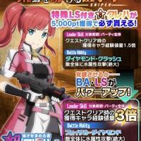 ギルドイベント『荒野を駆ける狙撃手』開催!★8クレハが5000ptで確定ゲットできる!