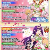 桜の姫騎士マル得レアスカウト開催!11連5回目は★8桜の姫騎士キャラ1体確定!