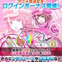 SAOオルタナティブ ガンゲイル・オンライン アニメ放送記念ログインボーナス開催!
