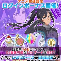 第2回SAOオルタナティブ ガンゲイル・オンライン アニメ放送記念ログインボーナス開催!