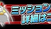 アニメ放送記念イベント「Alternative:2≪ピトフーイ≫」ミッション報酬詳細!毎日クリアしてゴルドをゲット!
