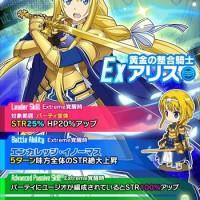 レジストーンパック!オマケの【黄金の整合騎士】アリスはEx覚醒可能に!