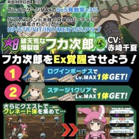 アニメ放送記念イベント「Alternative:3≪フカ次郎≫」開催!フカ次郎を3体集めてEx覚醒させよう!