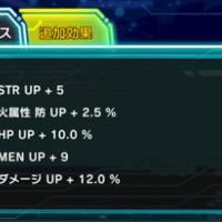 武器の追加効果は20%でもAランク!Sが付いてる武器とか生成できる気がしないwww