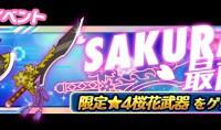 SAKURA最前線の冒頭ストーリーでアスナさんがナイスツッコミすぎてワロタwww
