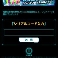 電撃文庫春の祭典2015のニコ生でシリアルコード発表されたぞ!レジストーン5個貰えるwww