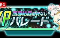 EXPパレード開催決定!★5Gラグー・ラビット出現の可能性も!さらにドロップ率アップ!!