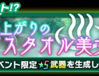 武器イベント『湯上りのバスタオル美女』開催!限定★5武器を作ろう!!