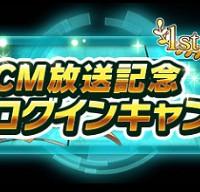 『コード・レジスタ』CM放映記念キャンペーン開催!!限定★5アスナをプレゼント!
